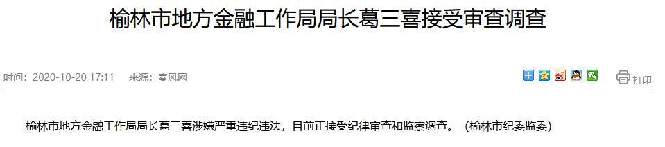 涉嫌严重违纪违法 榆林市金融局局长葛三喜接受调查