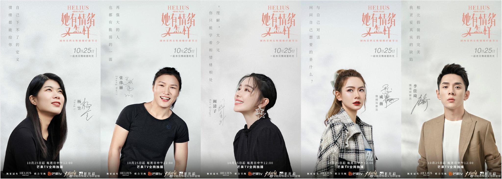 李佳琦首次常驻综艺,《她有情绪又怎样》10月25日上线图片