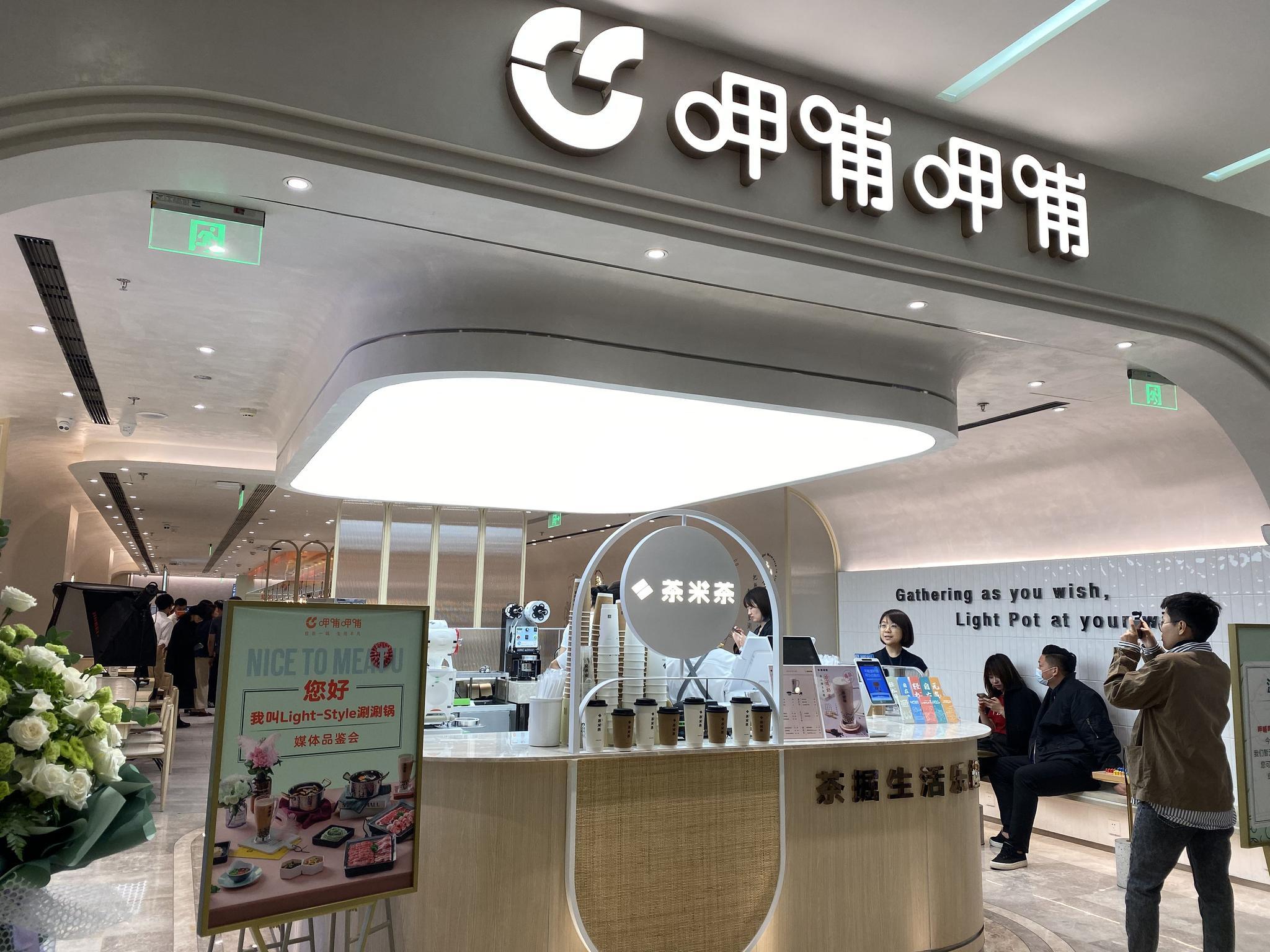 """呷哺火锅首家""""轻奢""""餐厅落户北京,年底开启全国门店升级图片"""