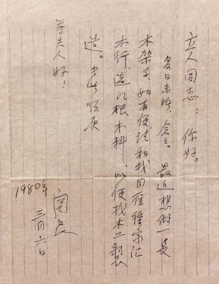 """""""重要的是一种熏陶"""",九旬丁立人首次公开刘海粟关良等信札"""