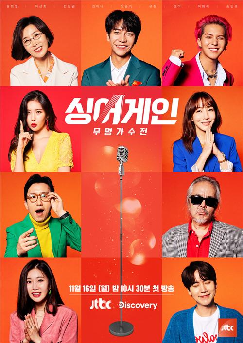 李仙姬×李昇基×宋旻浩×圭贤等 出演综艺《Sing Again》确定11月16日首播