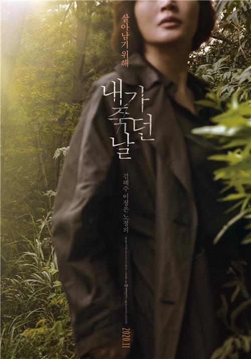 金惠秀×李姃垠主演新电影 《我死去的那天》定档11月12日