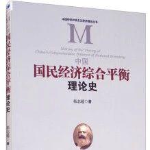 【书讯】中国国民经济综合平衡理论史