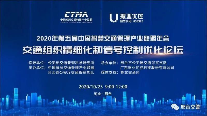 2020年10月23日第五届中国智慧交通管理产业联盟年会在邢台举行