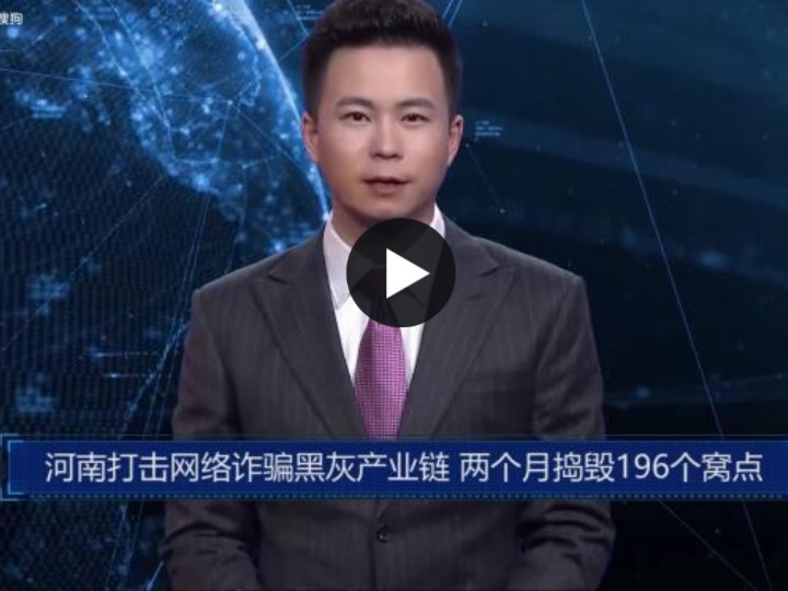 AI合成主播丨河南打击网络诈骗黑灰产业链 两个月捣毁196个窝点