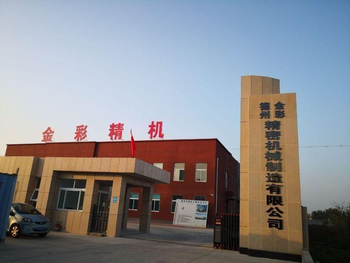 市投促局副局长王燕燕带队赴德州金彩精机制造有限公司实地调研