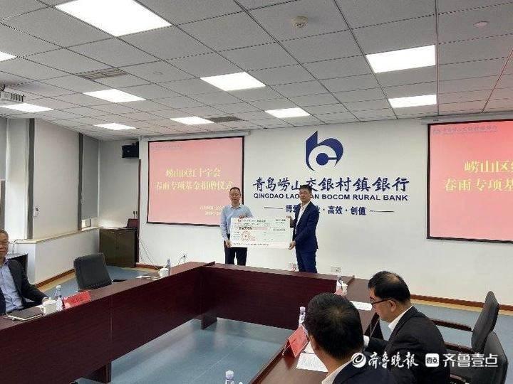青岛崂山交银村镇银行再捐10万元,救助区大病困难群众