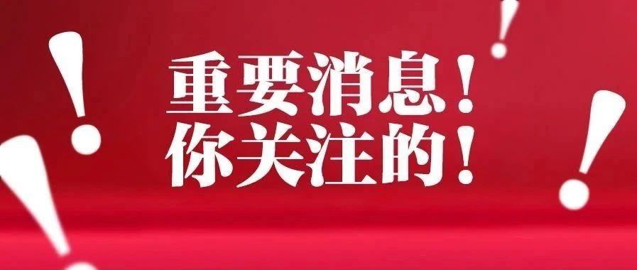 山东省考提前!12月19/20日笔试!!