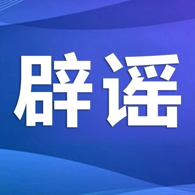 武汉市卫健委辟谣