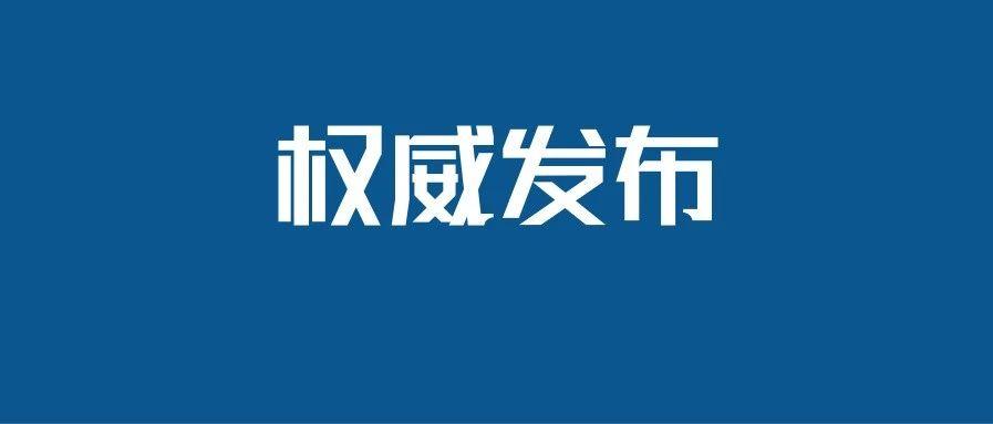 黑龙江发布食品安全事故应急预案