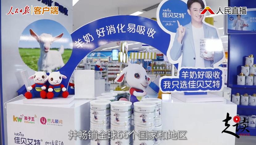 人民日报《走读》栏目:从小众到主流——探访全球羊奶品牌佳贝艾特