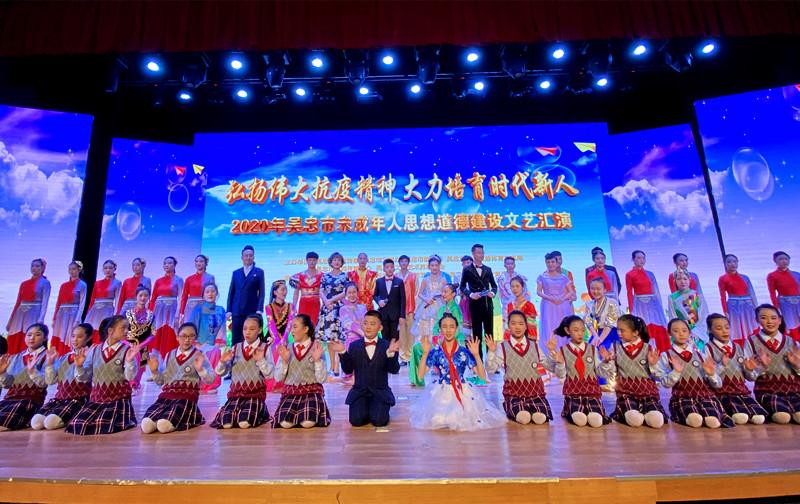 2020年吴忠市未成年人思想道德建设文艺汇演举行