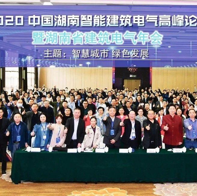 智慧能源受邀参加2020年中国湖南智能建筑电气高峰论坛暨省年会