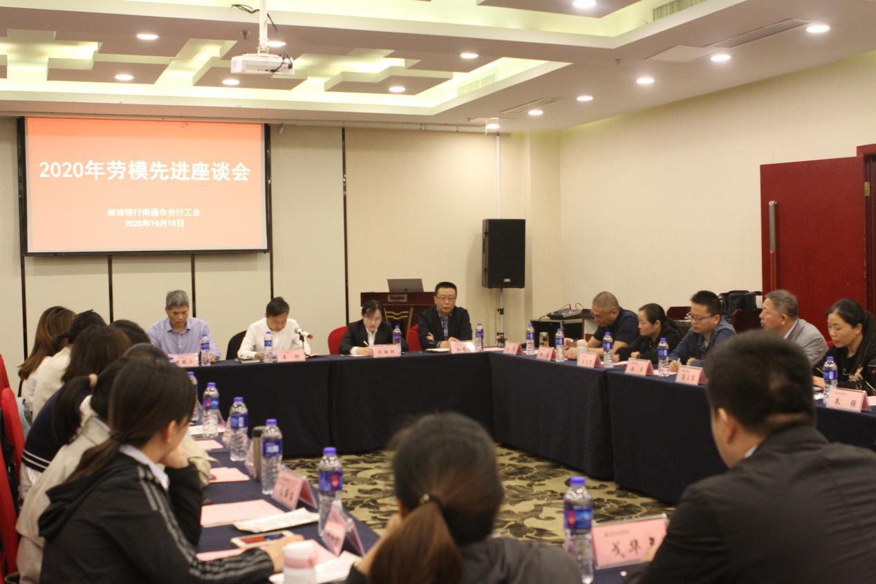 邮储银行南通市分行召开2020年劳模先进座谈会