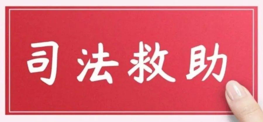 张掖市院在全省检察机关司法救助助力脱贫攻坚推进会上作经验交流