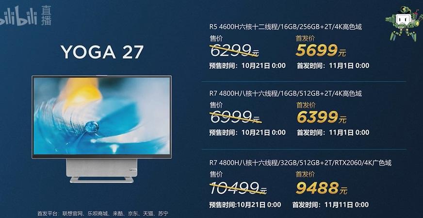 联想 YOGA 27 一体机发布:27英寸4K屏,5699 元起