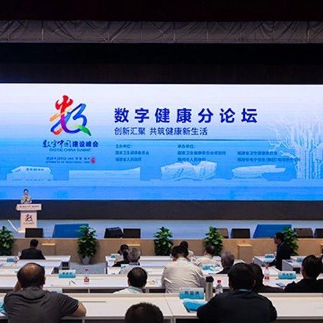 """【关注】天津""""互联网+医疗健康""""亮相数字中国建设峰会"""