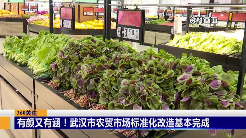 有颜又有涵!武汉市农贸市场标准化改造基本完成