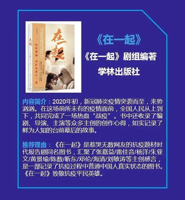 【新时代文明实践】福州路文化周元气书单:上海书城篇