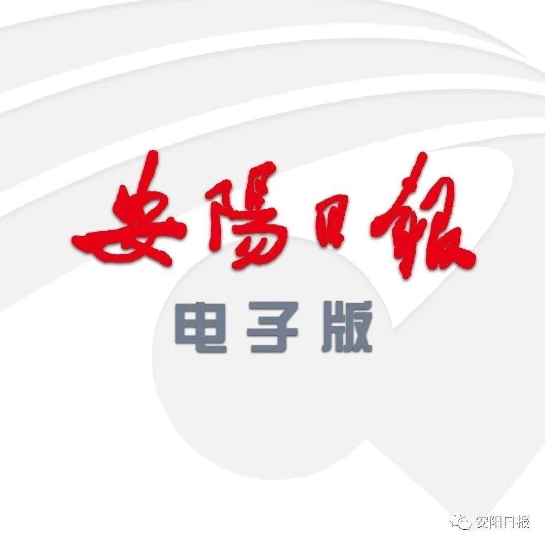 10月20日《安阳日报》电子版