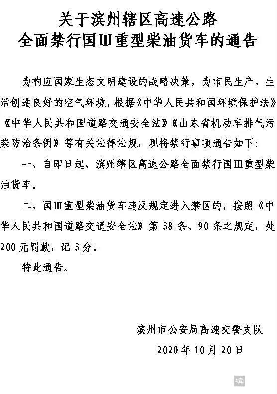罚款200元记3分!滨州辖区高速公路全面禁行国Ⅲ重型柴油货车