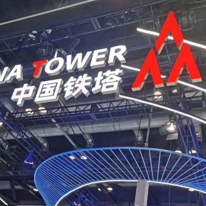 中国铁塔Q3财报:前三季度营收602.20亿,共建5G基站34.5万个
