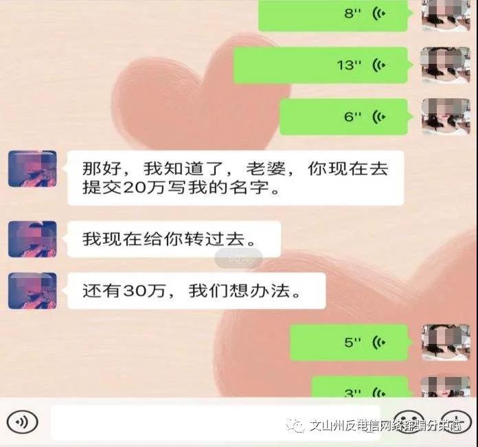 """云南一女子被虚拟""""男友""""诈骗68万 向假网警报警后被再骗8000元"""