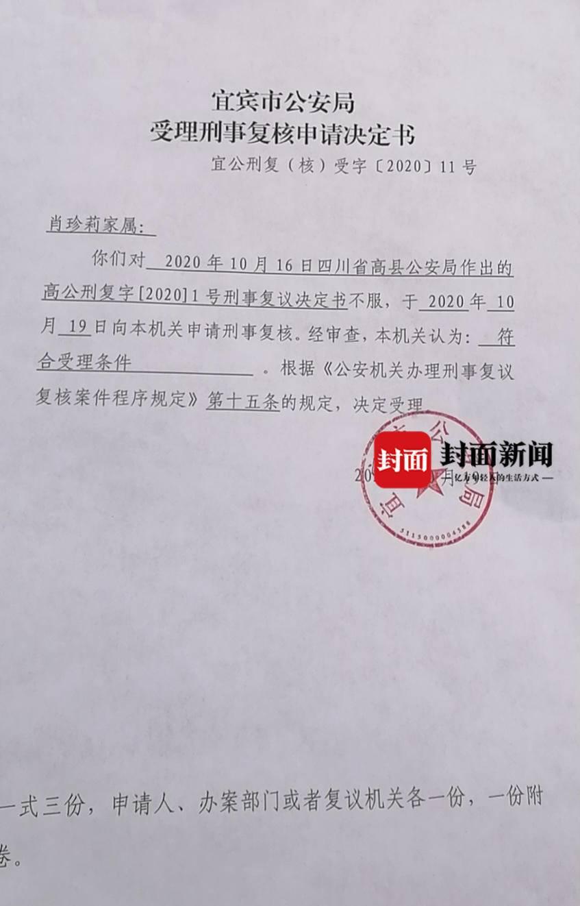 四川高县男子酒后深夜溺亡小河沟 宜宾市公安局正式受理死者家属复核申请