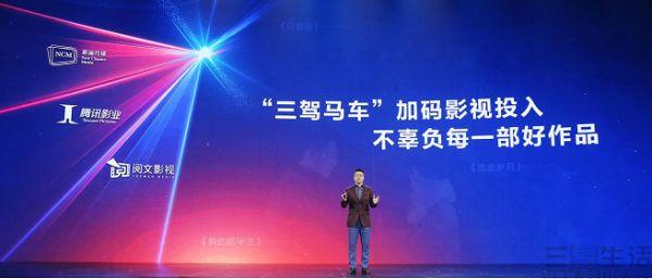"""腾讯影业上线新项目,发起""""青年导演培养计划"""""""