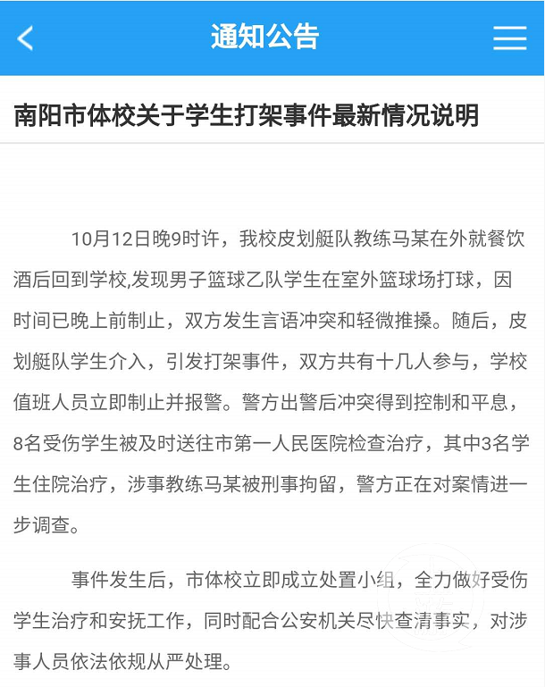 """南阳体校皮划艇队与篮球队群殴致多人受伤 喊""""集合""""的皮划艇队教练被刑拘"""