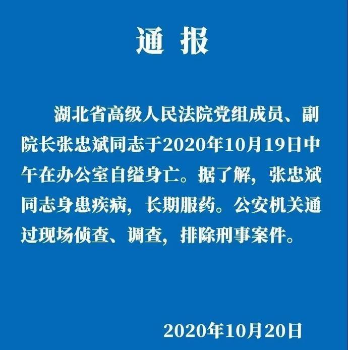 湖北省高级人民法院党组成员、副院长在办公室自缢身亡