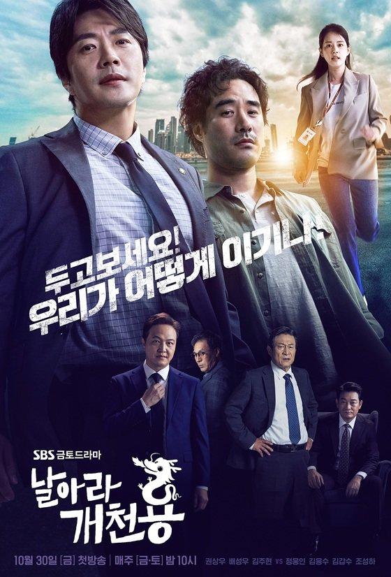 权相佑、裴晟祐主演韩剧《飞吧开天龙》10月30日开播图片