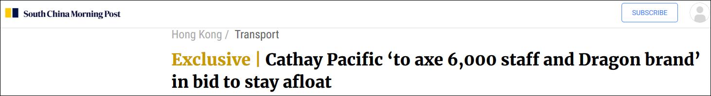 港媒:国泰航空将裁6000人,砍掉港龙品牌图片