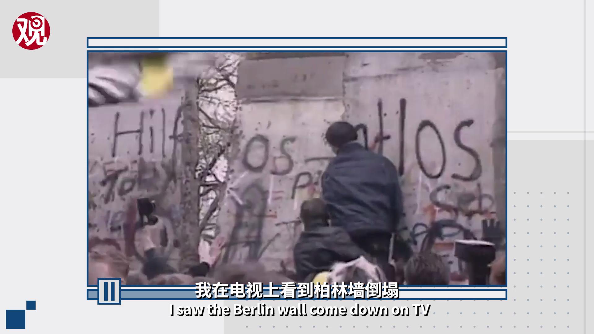 """冈特·舒赫:柏林墙倒塌30年,德国依旧是""""两个国家"""""""