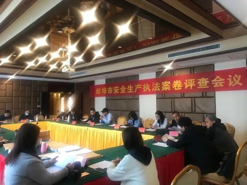 蚌埠市开展安全生产行政执法案卷评查活动