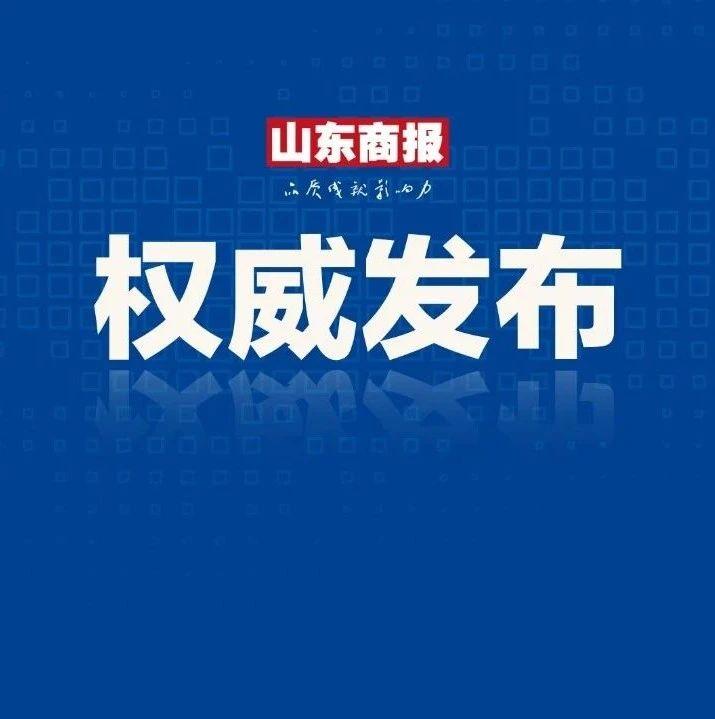 临沂一区政府原党组成员被查