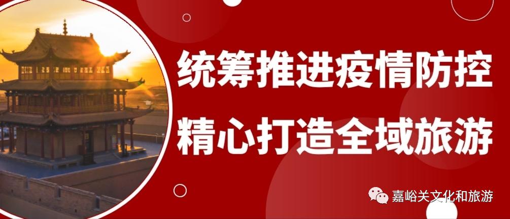 2020年嘉峪关市全域旅游实用人才培训班在杭开班