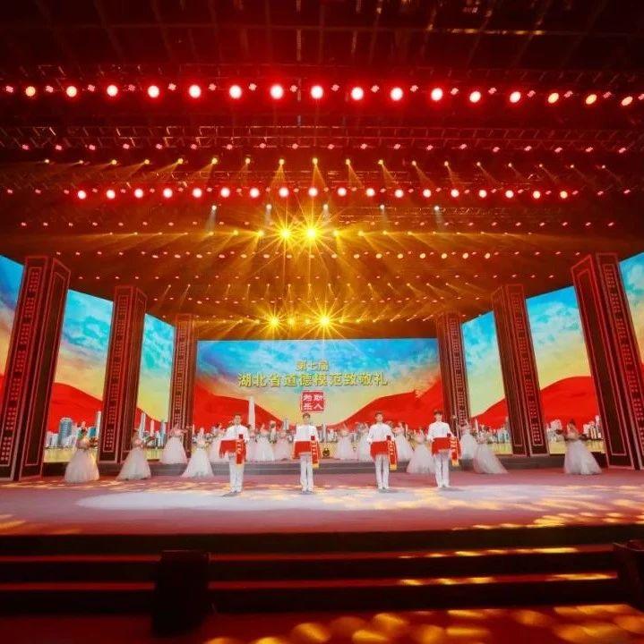 第七届湖北省道德模范致敬礼明晚隆重献映