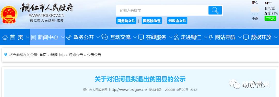 贵州又有3县拟退出贫困县