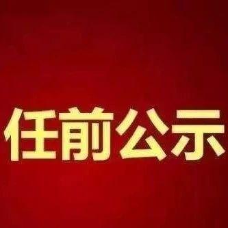 常和平拟任公安厅党委副书记 | 省管领导干部任前公示
