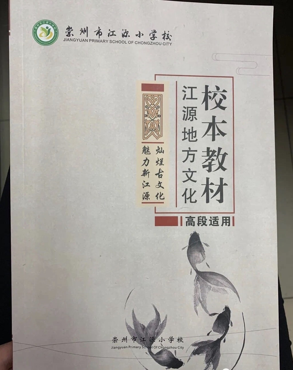 挖掘当地文化 崇州这所小学把家乡历史写进课本