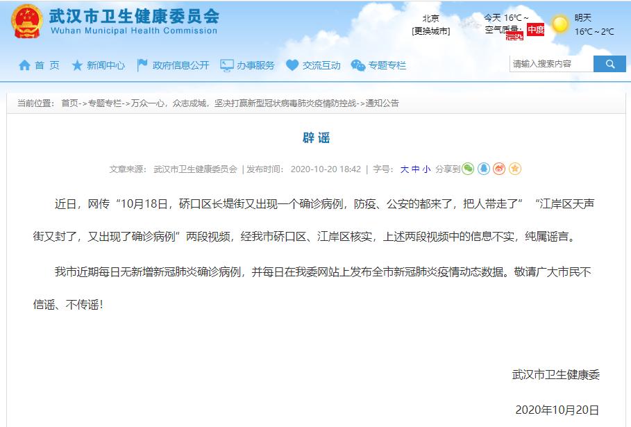 武汉又出现两例确诊病例?官方辟谣