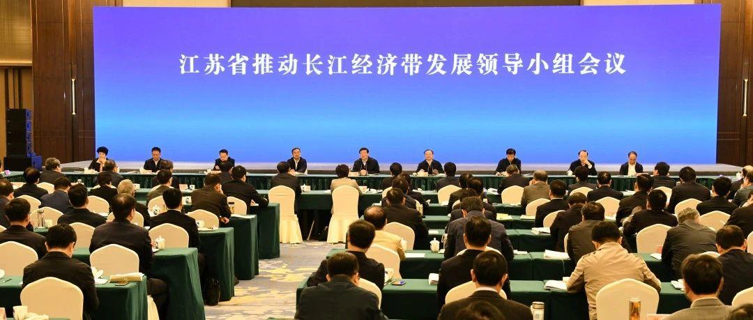 奋力创造长江大保护过硬成果!江苏省推动长江经济带发展领导小组会议在常州召开