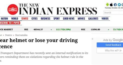 印度卡纳塔克邦加大违法处罚:骑车不戴头盔将被暂扣驾照三个月
