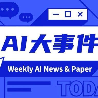 AI大事件 | 吴恩达主持NLP系列采访重磅发布,无数据学习黑科技解决样本缺乏问题