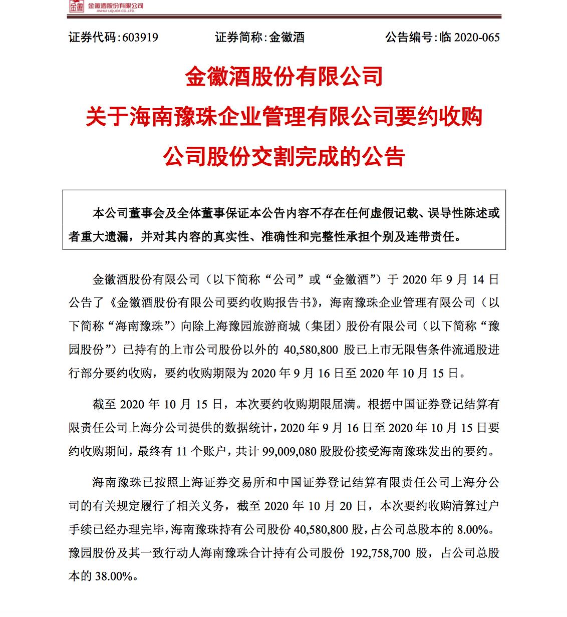 金徽酒:海南豫珠完成要约收购,豫园股份持有38%股权图片