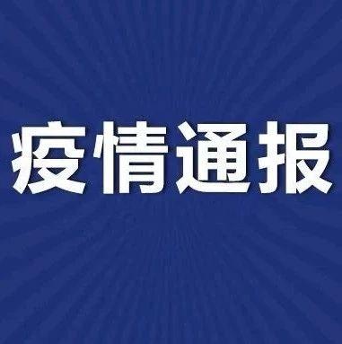 10月19日清远市新增报告4例由境外接转输入的新冠肺炎无症状感染者