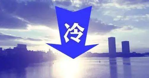 锦州10月21日气温骤降8—10℃!降雨大风寒潮随后来袭