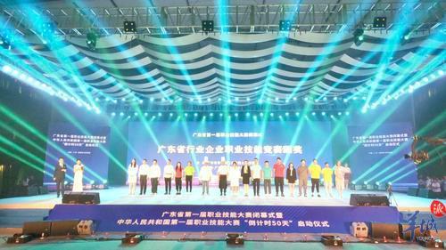 """冲刺全国大赛!广东将派出拥有97名冠军技能选手的""""黄金队伍"""""""