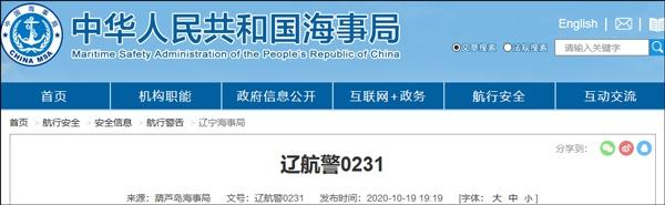 葫芦岛海事局:渤海某海域20日将执行军事任务